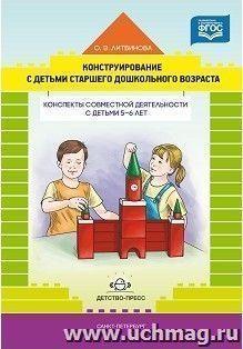 Конструирование с детьми старшего дошкольного возраста. Конспекты совместной деятельности с детьми 5-6 лет
