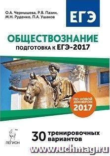 ЕГЭ-2017. Обществознание. 30 тренировочных вариантов по демоверсии 2017 года