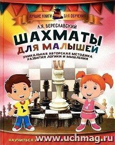 Шахматы для малышей. Научиться играть с 4 лет может каждый
