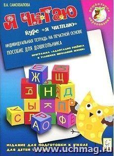 Я читаю. Издание для подготовки к школе детей 5-7 лет. Индивидуальная тетрадь на печатной основе