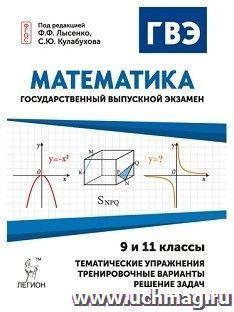 Сборник задач по математике с образцами решений задачи на тепловые эффекты с решениями