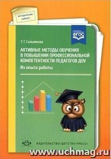 Активные методы обучения в повышении профессиональной компетентности педагогов ДОУ
