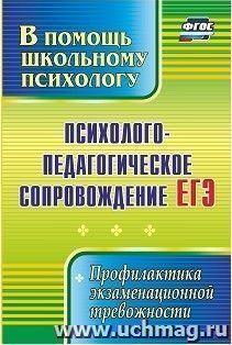 Психолого-педагогическое сопровождение ЕГЭ: профилактика экзаменационной тревожности