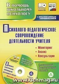 Психолого-педагогическое сопровождение деятельности учителя: мониторинг, анализ, консультации; электронный диагностический комплекс. Комплект книга+диск