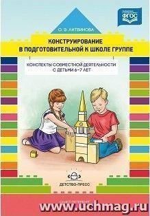 Конструирование в подготовительной к школе группе. Конспекты совместной деятельности с детьми 6-7 лет. Учебно-методическое пособие