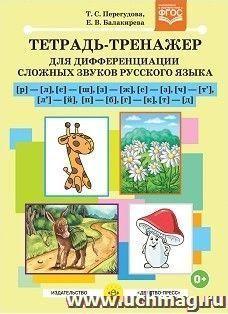 Тетрадь-тренажер для дифференциации сложных звуков русского языка [р]-[л], [с]-[ш], [з]-[ж], [с]-[з], [ч]-[т'], [л']-[й], [п]-[б], [г]-[к], [т]-[д]