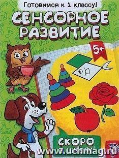 "Обучающая книга ""Сенсорное развитие"""