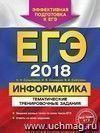 ЕГЭ-2018. Информатика. Тематические тренировочные