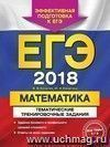 ЕГЭ-2018. Математика. Тематические тренировочные