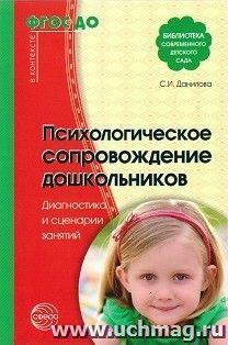 Психологическое сопровождение дошкольников. Диагностика и сценарии занятий