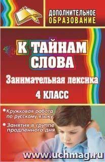 К тайнам слова: занимательная лексика. Кружковая работа по русскому языку, занятия в группе продленного дня. 4 класс