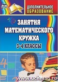 Занятия математического кружка. 3-4 классы