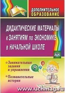 Дидактические материалы к занятиям по экономике в начальной школе: занимательные задания и упражнения; познавательные истории