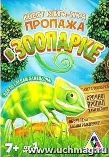 """Книга-игра квест """"Пропажа в зоопарке"""""""