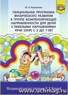 Парциальная программа физического развития в группе компенсирующей направленности для детей с тяжелыми нарушениями речи (ОНР) с 3 до 7 лет
