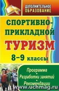 Спортивно-прикладной туризм: программа, разработки занятий, рекомендации. 8-9 классы