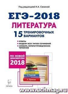 ЕГЭ-2018. Литература. 15 тренировочных вариантов по демоверсии 2018 года