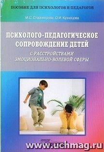 Психолого-педагогическое сопровождение детей с расстройствами эмоционально-волевой сферы. Практическое пособие для психологов, педагогов и родителей