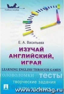 Изучай английский, играя. Learning English through games — интернет-магазин УчМаг