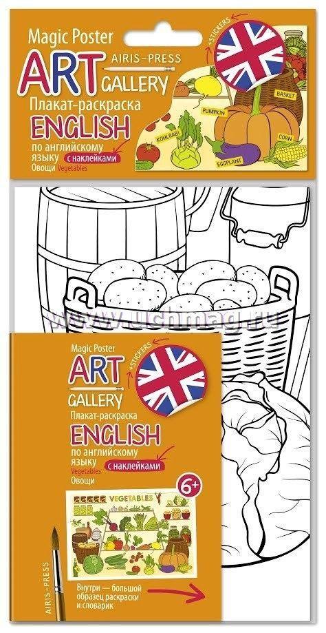 Овощи. English. Плакат-раскраска с наклейками и заданиями ...