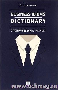 Business Idioms Dictionary. Словарь бизнес-идиом — интернет-магазин УчМаг