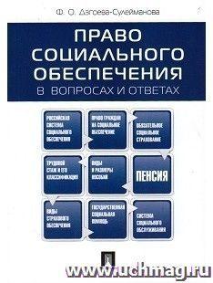 Право социального обеспечения в вопросах и ответах. Учебное пособие