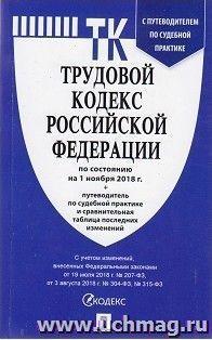 Трудовой кодекс - Издательство Альфа-книга