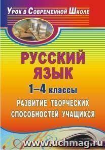 Русский язык. 1-4 классы: развитие творческих способностей учащихся