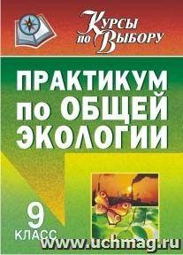 Практикум по общей экологии. 9 класс
