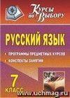 Русский язык. 7 класс: программы предметных курсов, конспекты занятий