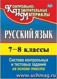 Русский язык. 7-8 классы: система контрольных и тестовых заданий на основе текста