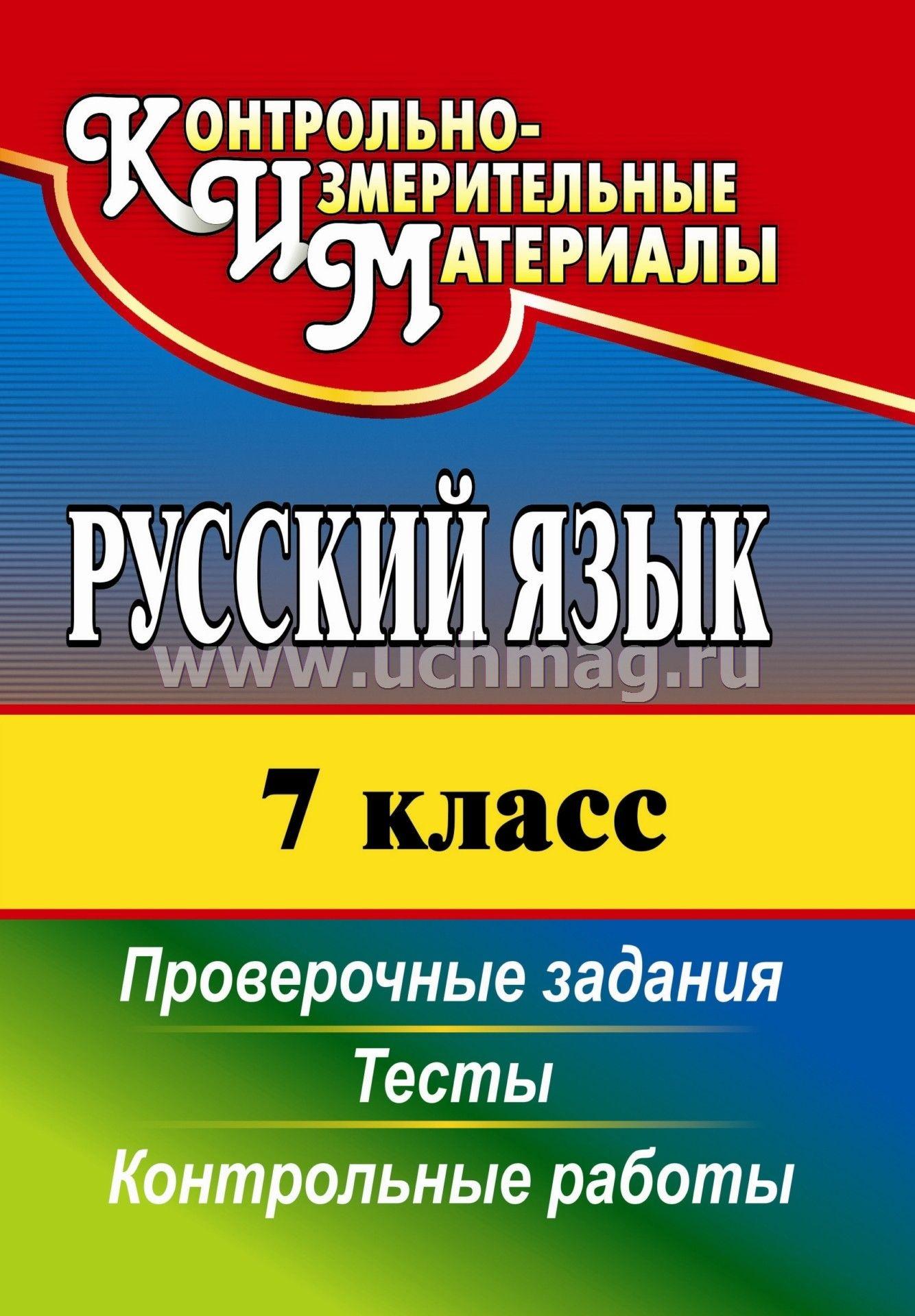 Русский язык класс тесты проверочные задания контрольные  7 класс тесты проверочные задания контрольные работы