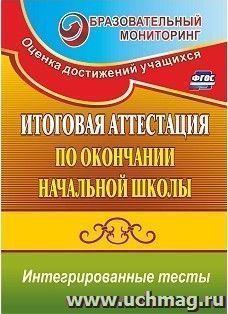 Купить Итоговая аттестация по окончании начальной школы: интегрированные тесты: окружающий мир, русский язык, математика