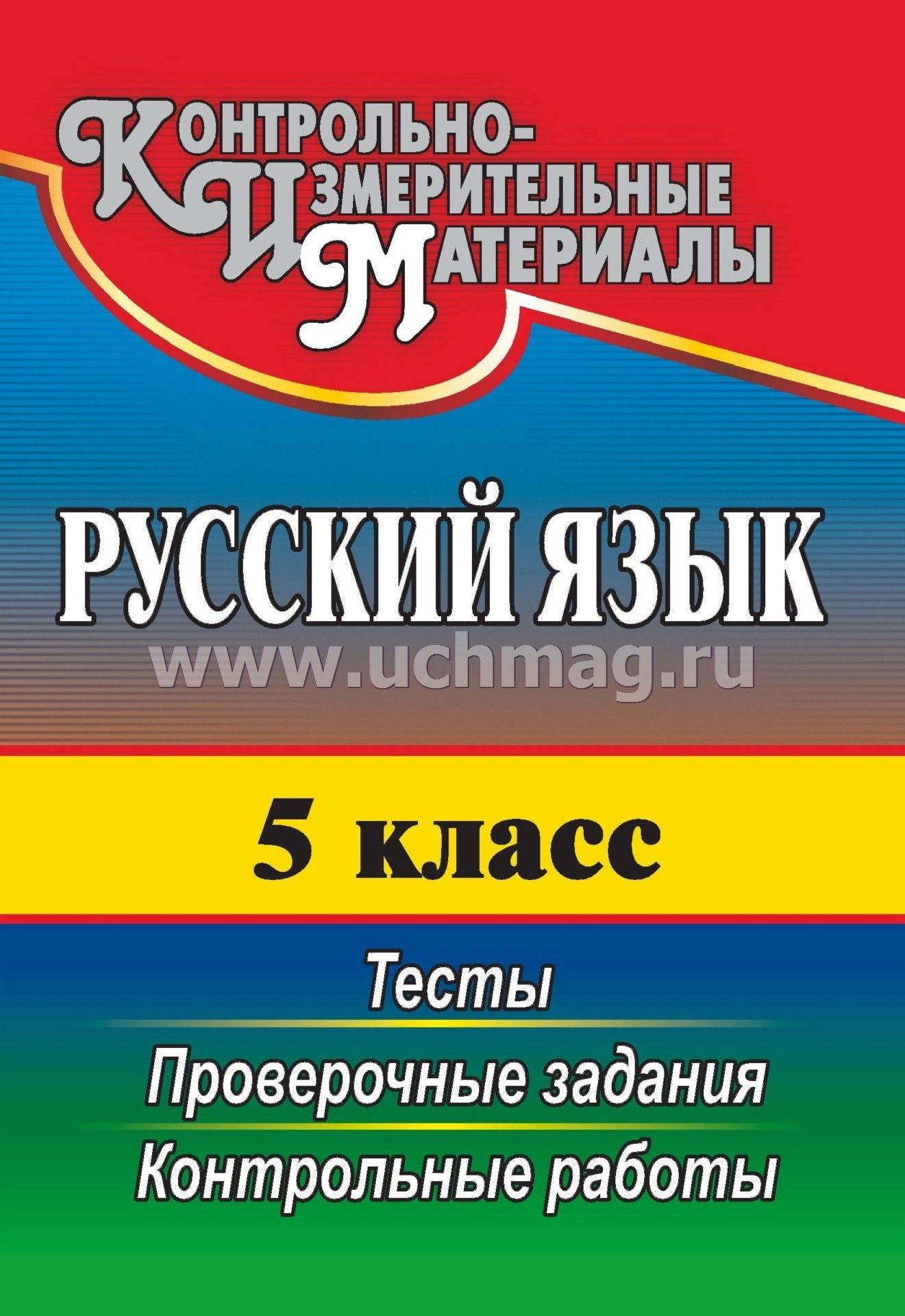 Русский язык класс тесты проверочные задания контрольные  5 класс тесты проверочные задания контрольные работы