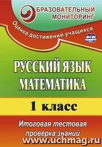 Русский язык. Математика. 1 класс: итоговая тестовая проверка знаний