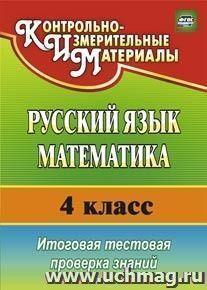 Русский язык. Математика. 4 класс: итоговая тестовая проверка знаний