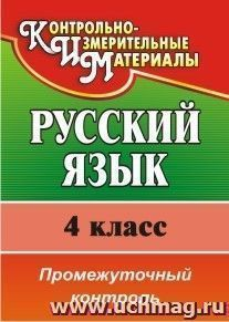 Русский язык. 4 класс: промежуточный контроль