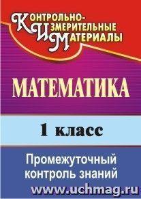 Математика. 1 класс: промежуточный контроль знаний
