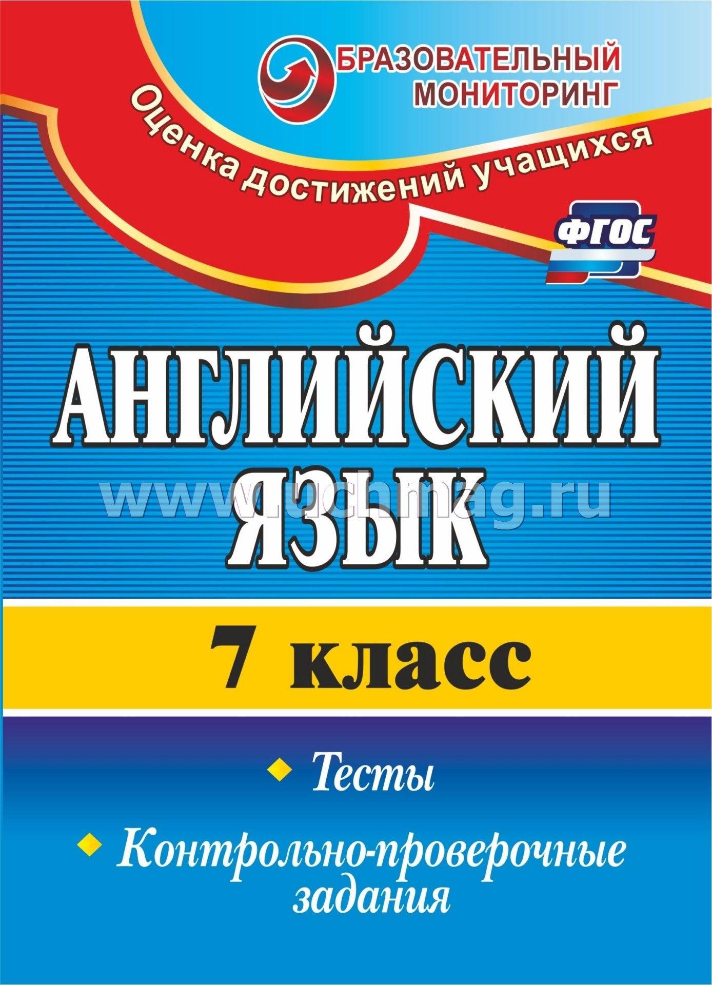 Онлайн мориторинг testreporter по русскому языку 7 класс