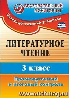 Литературное чтение. 3 класс: промежуточный и итоговый контроль