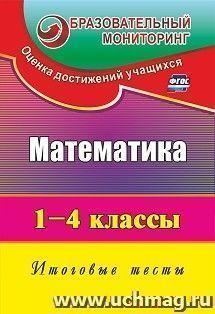 Математика. 1-4 классы: итоговые тесты
