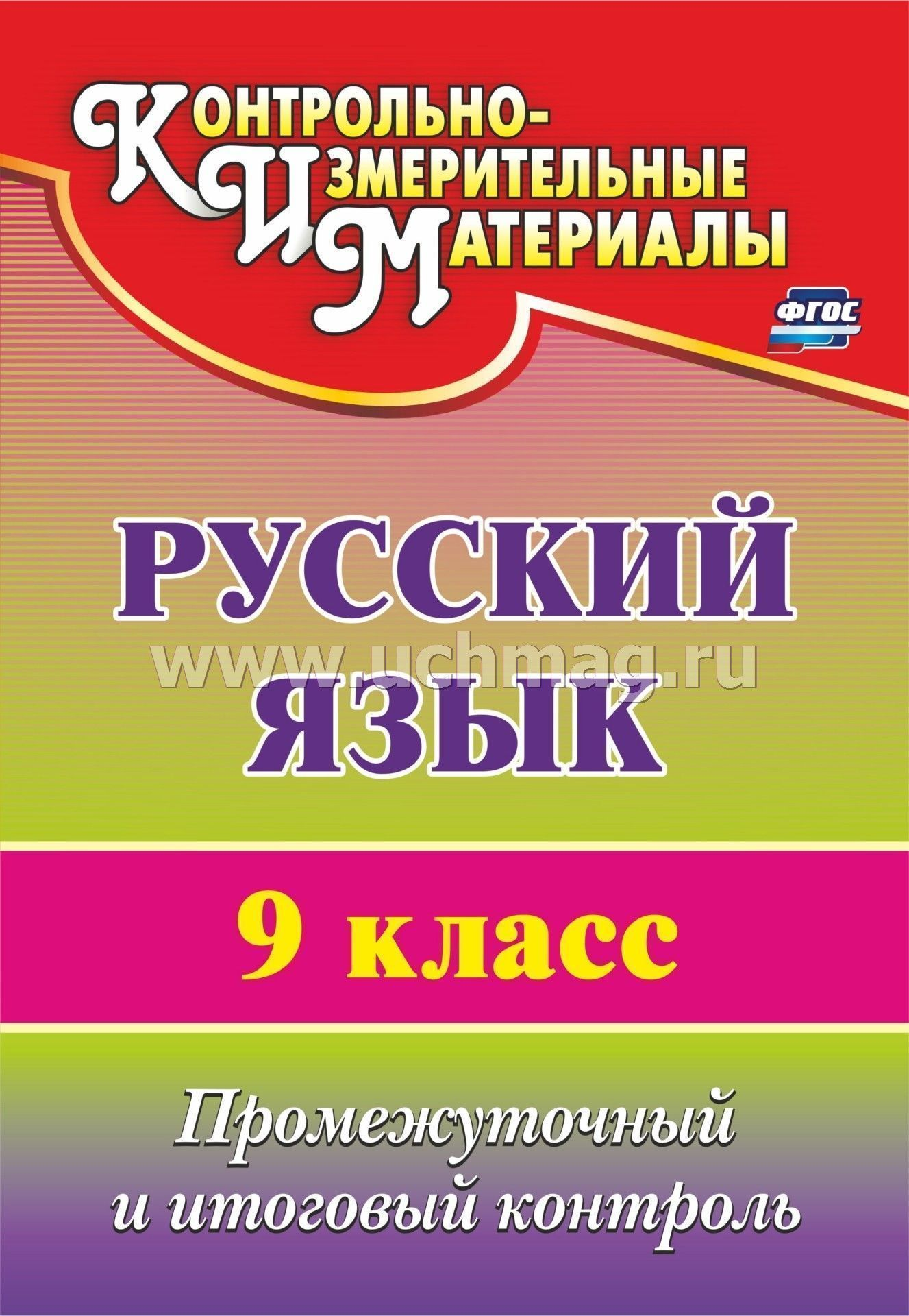 Ответы на итоговый тест по программе 8 класса русский язык