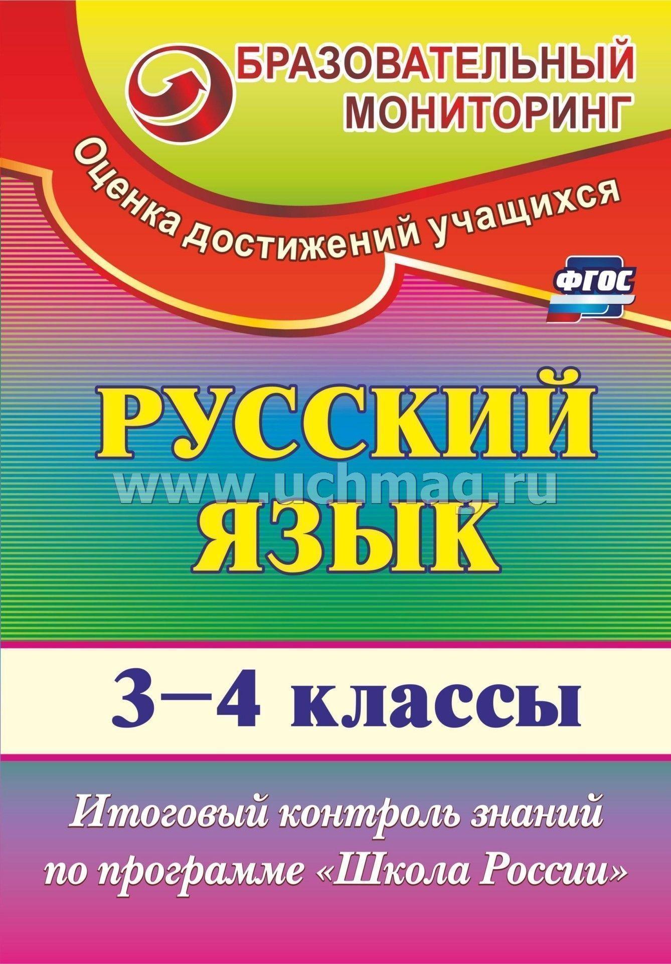 Русский язык классы итоговый контроль знаний по программе  3 4 классы итоговый контроль знаний по программе Школа России