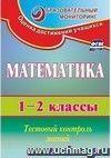 Математика. 1-2 классы: тестовый контроль знаний