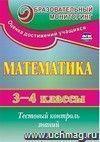 Математика. 3-4 классы: тестовый контроль знаний