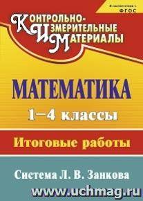 Математика. 1-4 классы: итоговые работы