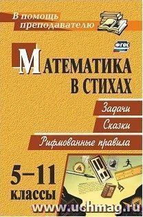 Математика в стихах: задачи, сказки, рифмованные правила. 5-11 классы