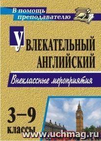Увлекательный английский. 3-9 классы: внеклассные мероприятия