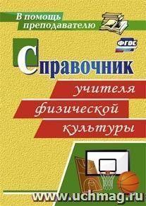 Справочник учителя физической культуры