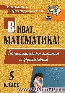 Виват, математика! Занимательные задания и упражнения. 5 класс